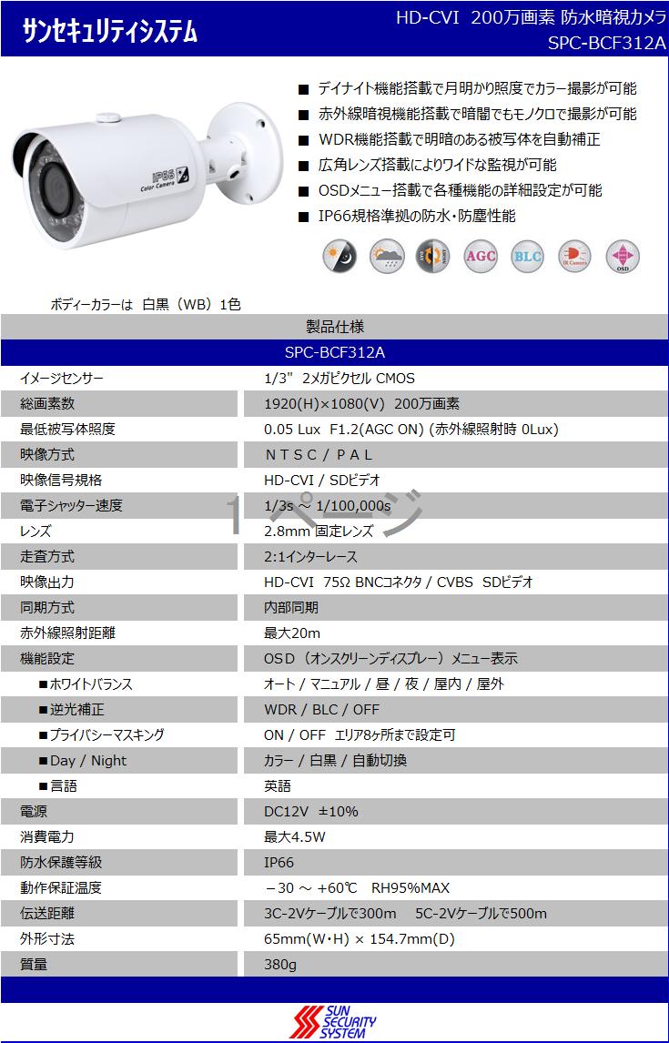 仕様書SPC-BCF312A