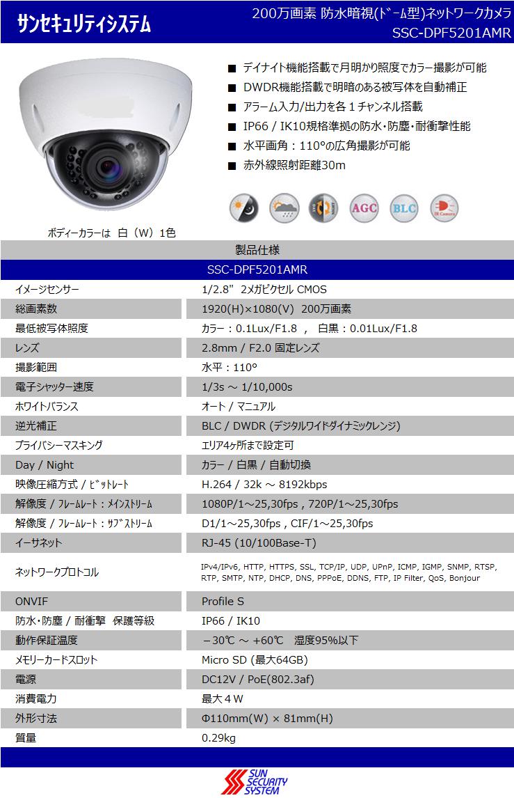 デイナイト機能搭載で月明かり照度でカラー撮影が可能,200万画素 防水暗視(ドーム型)ネットワークカメラ,DWDR機能搭載で明暗のある被写体を自動補正,IP66 / IK10規格準拠の防水・防塵・耐衝撃性能,水平画角:110°の広角撮影が可能,SSC-DPF5201AMR,アラーム入力/出力を各1チャンネル搭載,赤外線照射距離30m,イメージセンサー:1/2.8